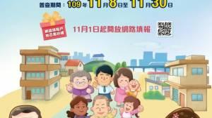 109年度人口及住宅普查